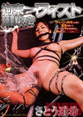 TT-031 Studio Glory Quest Tied Up And Squirting By Fisting Haruki Sato