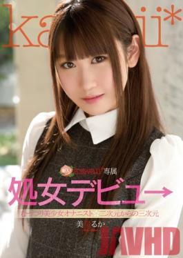 KAWD-626 Studio kawaii Rookie!kawaii * Exclusive Virgin Debut → Moody Pretty Onanisuto ☆ Three-dimensional From The Two-dimensional Bisei Luke