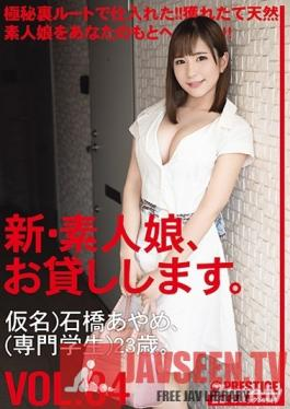 CHN-173 Studio Prestige - New- Stunning Girls For Hire. 84. Ayame Ishibashi (Pseudonym) Vocational School Student. 23 Years Old.