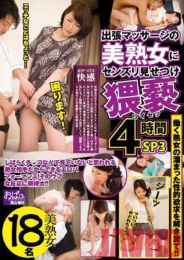 HOC-082 Studio Hot Entertainment 4 Hours SP3 Obscenity Confronted Senzuri In Beautiful Mature Woman Massage Business Trip