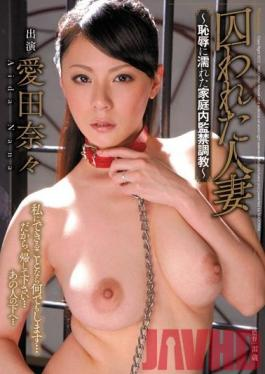 JUC-836 Studio Madonna - Married Woman Captured~ Confined in her home and broken, wet with shame Nana Aida