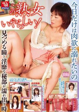 TMRD-550 Studio Atena Eizou The Nasty Mature Woman This!Only Today When Rogue Secret Of Eyes And Stare Do You Want To Drown In Lust Begins To Wet