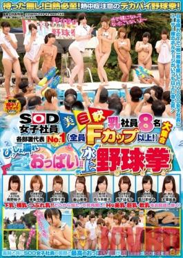 SDMU-268 Studio SODCreate SOD Female Employees Each Department Representative No.1 Beauty 巨軟 Milk Employees 8 People (all F-cup Or More!)Large Set Bissho Wet Boobs! !Water Yakyuken