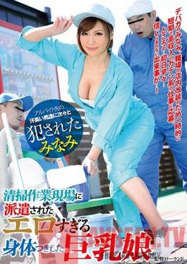 MMOK-001 Studio MARRION The Dispatch Cleaning Lady's Body Is Too Erotic Big Tits Minami Natsuki Minami