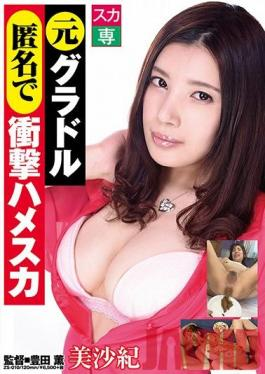 ZS-010 Studio Ei Ten Former Gravure Anonymously Shock Hamesuka