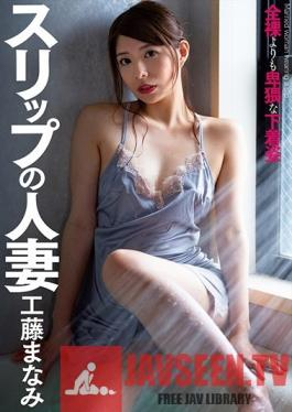 CLOT-001 Studio Planet Plus - A Married Woman In A Slip Manami Kudo