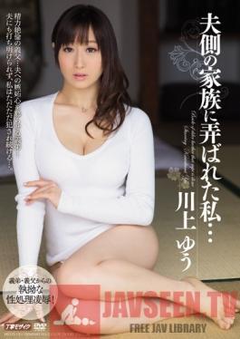 MEYD-131 Studio Tameike Goro I Became The Plaything Of My Husband's Family... Yu Kawakami