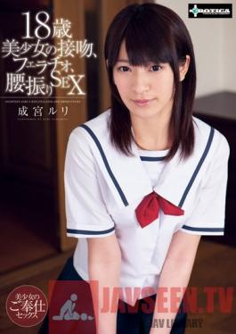 SERO-0191 Studio EROTICA Beautiful 18-Year-Old Girl French Kissing, Blowing And Grinding SEX Ruri Narumiya