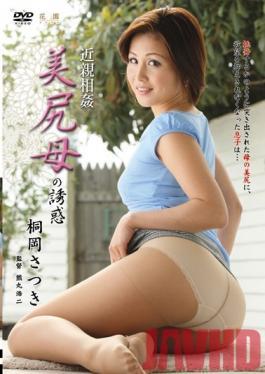 HONE-88 Studio Center Village Fakecest: Temptation of a Mother's Beautiful Ass Satsuki Kirioka