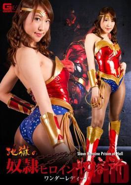 GHKO-78 Studio Giga Hell Slave Heroine Camp Wonder Lady Shirogane Reina
