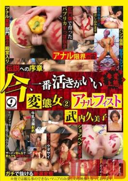MANQ-014 Studio Maniac (Mercury) Now, Most Alive Is Good Pervert Woman 2 Anal Fist