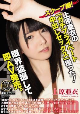 HND-227 Studio HonNaka Taking Scoop!It Took Sex Pies Apt Private Uehara Ai!Immediate AV Released By Limit Voyeur.