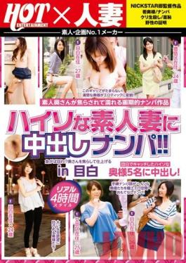 HZM-101 Studio Hot Entertainment The Nampa Cum Amateur Wife Hiso! !More Haste, Less Speed! ?4 Real Time Style In Mejiro To Finish The Teasing Wife