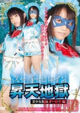 GXXD-38 Studio Giga Pretty Hen Kamen Aurora Superheroine Hell Ascension
