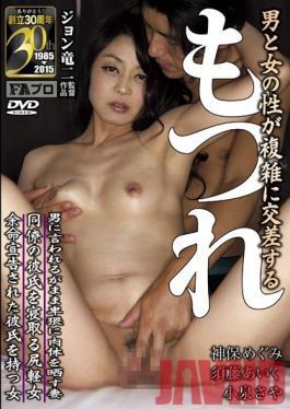 JOHS-016 Studio FAProPlatinum Tangle Man And Woman Sex Is Complicated Intersecting Jimbo Megumi  Sudo Ike  Koizumi Saya