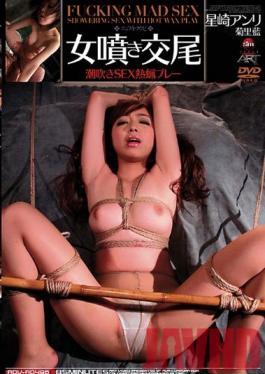 ADV-R0496 Studio Art Video Spouting Sex Girls Squirting SEX Hot Wax Play Anri Hoshizaki Ren Kikuzato