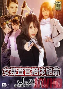 TGGP-90 Studio Giga 【G1】 Female Investigator Absolutely Unexpected J Men 2017 Hong Kong Female Karaté VS Jen J Men