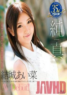 BDMDS-024 Studio K.M.Produce Innocence Yuki Aina AV Debut! ! Girl Of Most H Of Love 19-year-old Space Planning 35 Years AV Debut ~ Blu-ray Special (Blu-ray Disc)