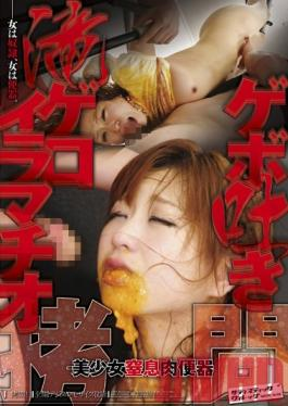 SVDVD-300 Studio SadisticVillage Throat waterfall vomit vomit torture Gebo