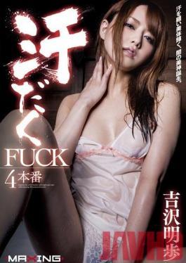 MXGS-553 Studio MAXING FUCK4 Production Akiho Yoshizawa Sweat