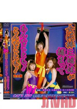 MILD-034 Studio K.M.Produce Thief Caught Three Sisters Also Woman Like That! Also Such A Thing! Full Version