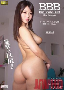 DKB-023 Studio Media SouHan Soleil BBB BIG BOOBS BUTT Kosaka Riko