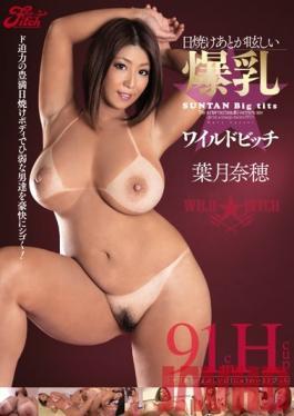 JUFD-346 Studio Fitch Wild Bitch Tits Naho Hazuki After Sunburn Is Dazzling