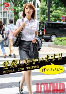 SBDS-016 Studio SideB Will Open! ! 26-year-old Tokyo Resident's Grace … But Is A Pillow