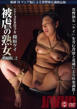 BDSM-057 Studio Taito Series Mature Japanese Masochist Woman Masochism Shinohara Kei Concentrated Version 2