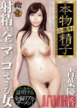 DASD-274 Studio Das Woman And To All All Fired Real Sperm Ejaculation Between Co  Aoba Yuka