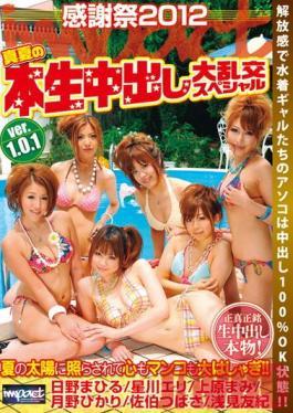 KWS-029 Studio Impact ver1.0.1 special gangbang cum this summer 2012 Thanksgiving impact