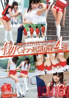 YRH-059 Studio Prestige Woman Ryori Vol.14 To Work