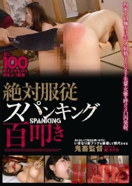 AXDVD-0147r Studio Arena Entertainment Absolute Obedience Spanking Hundred Slapping