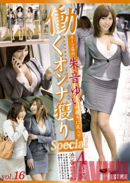 YRZ-031 Studio Prestige Yui Zhu Sound Broke Into The Potash Potash Woman Wearing A Suit – To Work! !  Vol.16