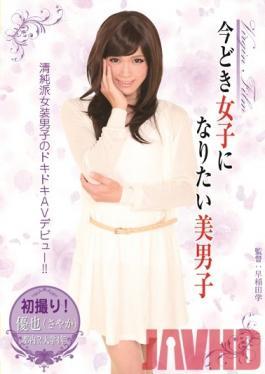 GJDD-001 Studio Tees Yuya Handsome Young Man You Would Like To Girls Nowadays (Sayaka)