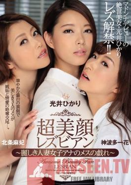 JUY-372 Studio MADONNA Lesbian with A Beautiful Face - Lovely Married Woman Female Anchor's Flirtation- A Madonna Like No Other, Hikari Mitsui (First Lez Experience!)