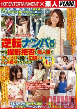 SHE-116 Studio Hot Entertainment Reverse Nampa! ! The Ending Gonzo By Long-winded Gently Two People Once And For All The Amateur Daughter Shooting Rejected Once