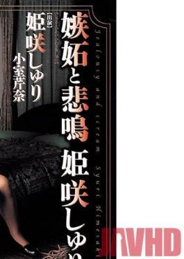 DD-125 Studio CineMagic Zhu Princess Bloom Than Jealousy And Scream