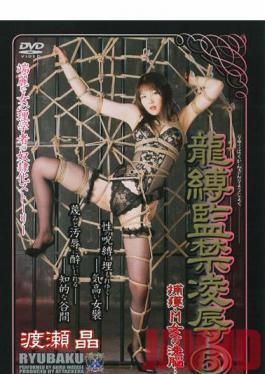 RBD-030 Studio Attackers Akira Watase ... Brainwashing Of Confinement Tied To Rape A Woman 5 M Capture The Dragon