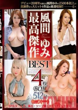 EMAZ-315 Studio Fujin Sha / Emmanuelle Yumi Kazama Masterpiece BEST 4 Sheets BOX