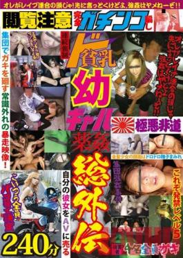 LOVE-200 Studio First Star View Full Attention Gachinko Trick Continuous Forced De Hinchichiyo Gal Drugs Fucking Total Gaiden
