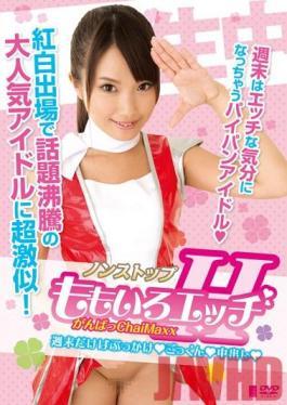 STAR-3095 Studio First Star Good Luck Nonstop Weekend Bukkake Cum ◆ ChaiMaxx Is Pink Naughty Cum ◆ ◆