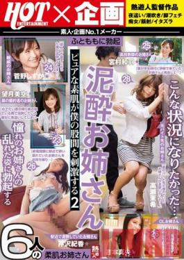 HNU-065 Studio Hot Entertainment Two Pure Skin Stimulates The Drunk Sister Of My Groin