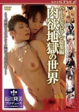 SBNS-057 Studio Nagae Style Hell World Of Lust