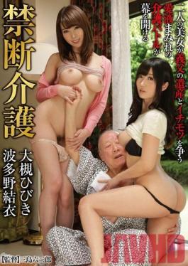 AVOP-137 Studio Glory Quest Forbidden Care Hatano Yui & Otsuki Hibiki