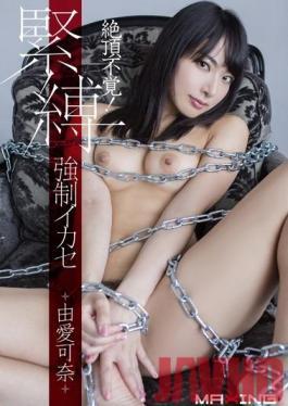 MXGS-571 Studio MAXING Peak Mistake! Bondage Forced Utilize Reason Love Kana