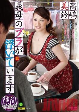 DTKM-007 Studio Takara Eizou Misuzu Takashima The Bra Mother-in-law Has A Floating