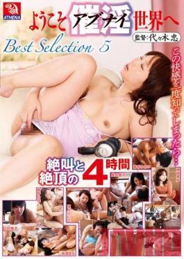 TMRD-709 Studio Atena Eizou Welcome Aphrodisiac (Abunai) To The World Best Selection 5