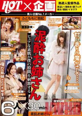 HNU-059 Studio Hot Entertainment Sister Drunk Pure Skin To Stimulate The Crotch Of My
