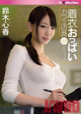 DCOL-022 Studio D☆Collection Clothing Tits Cafe Clerk Suzuki Kokoroharu
